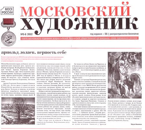 газета Московский художник