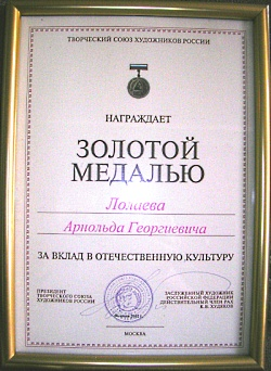 золотая медаль Союза Художников России